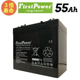【ポイント最大48倍】EB35(55AH大容量)コスパに優れた世界モデル EB35互換 3倍寿命 FIRSTPOWER ファーストパワー サイクルバッテリー EBバッテリー 密閉型 メンテナンスフリー 55Ah 12V LFP1255D 電動カート 太陽光 ソーラー 蓄電に