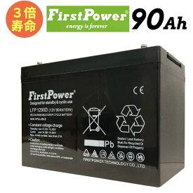 EB65(大容量90AH)コスパに優れた世界モデル EB65互換 3倍寿命 FIRSTPOWER ファーストパワー サイクルバッテリー EBバッテリー 密閉型 メンテナンスフリー 90Ah 12V LFP1290D 太陽光 ソーラー 蓄電に【メンテナンスフリー】【EB65互換】