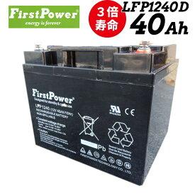 セニアカー、SC38互換シニアカー用電動カートFIRSTPOWER ファーストパワー サイクルバッテリー 40Ah 12V LFP1240D 電動カート 太陽光 ソーラー 蓄電に
