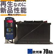 リビルトバッテリー欧州車用70Ah