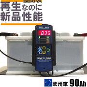 リビルトバッテリー欧州車用90Ah