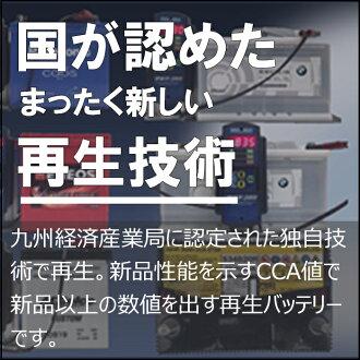 再生なのに新品以上の高性能SEKIYA再生バッテリー欧州車用【90Ah】『経済局認定の独自技術でバッテリーを新品以上の性能に再生』【リビルト】【中古】