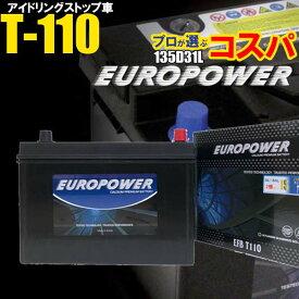 寿命2倍 驚きの長寿命バッテリー 110D31L T-110 アイドリングストップ車 環境に優しい EUROPOWER 【 110D31L 】【寒冷地対応】