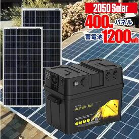 2050Solar 工事のいらない簡単自家発電システム 2050ソーラー 400w 39.6v (400wマイクロ1セット付)ポータブル電源 1200wh セット コンセントに差して 即発電 インバーター付 ソーラーパネル 工事不要 すぐ使える マイクロインバーター 電気代削減 停電 災害 非常用電源
