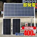 予約特価受付開始!専用架台付 2050Solar 工事のいらない簡単自家発電システム 2050ソーラー 400w 39.6v 400wマイクロ…