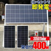 アメリカで大人気コンセントに差すだけ即発電電気代削減ソーラーパネル200w工事不要停電災害非常用電源