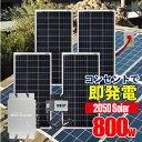 2050Solar アメリカで大人気 コンセントに差して 即発電 インバーター付 ソーラーパネル 2050ソーラー 800wセット 39.…