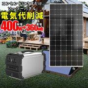 コンセントに差すだけ電気代削減簡単自家発電マイクロソーラーパネル400wポータブル電源360Wh97600mAh出力400wセット停電時は蓄電池から給電非常用電源家庭用太陽光パネル