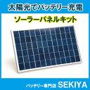 コンパクトで野外に最適 太陽光ソーラーパネルキット 【10W 12V】【チャージコントローラ付】