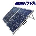 大容量なのに持ち運びに便利 折り畳み太陽光ソーラーパネルキット 【50W×2 12V】【チャージコントローラ付】