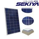 大容量大型高転換率 太陽光ソーラーパネルキット 【100W 12V】