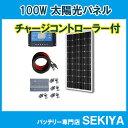単結晶 大型太陽光ソーラーパネル 【100W 12V】【液晶チャージコントローラ付】