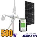 風と太陽で自家発電 風力発電400W&太陽発電100Wセット 【チャージコントローラ付】