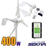 12V/24V400W風力発電機コントローラー付