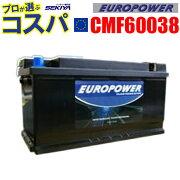 【CMF60038】欧州車用