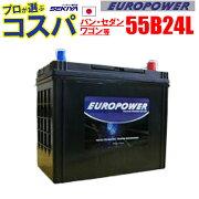 国産車用バッテリー【55B24L】◎送料無料サービス◎