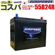 国産車用バッテリー【55B24R】◎送料無料サービス◎