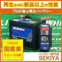 再生なのに新品以上の高性能SEKIYA再生バッテリー 国産車 ワゴン・SUV等 【 75D23R 】『経済局認定の独自技術でバッテリーを新品以上の…