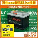 再生なのに新品以上の高性能SEKIYA再生バッテリー 欧州車用 【 60Ah 】『経済局認定の独自技術でバッテリーを新品以上の性能に再生』【…