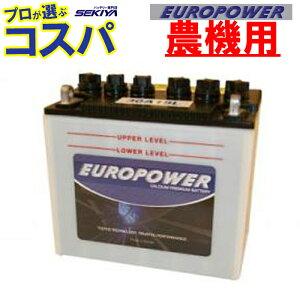 農業機械用バッテリー 驚きの長寿命EUROPOWER 【 30A19R 】