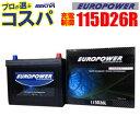驚きの長寿命バッテリー 充電制御車対応 EUROPOWER 【 115D26R 】【寒冷地対応】
