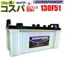 アウトレット大特価 驚きの長寿命バッテリー EUROPOWER 大型トラック・重機等 【 130F51 】