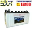 驚きの長寿命バッテリー EUROPOWER サイクルバッテリー 【 EB100 】【オススメ商品】