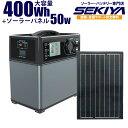リニューアル発送開始!限定販売!ソーラー50W付、ポータブルリチウム蓄電池400W/hセット 非常時、アウトドアに