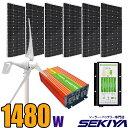 風と太陽で自家発電 家庭電源ハイブリット風力400W、多結晶160W6枚「1300W」