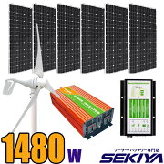 風と太陽で自家発電家庭電源ハイブリット風力400W、多結晶160W6枚「1300W」