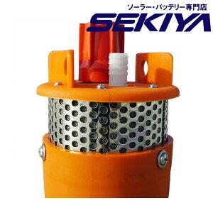 ハイパワー30m吸い上げ 高性能深井戸ポンプ 24Vソーラー用