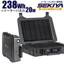 ソーラーパネル付 モバイルバッテリー ポータブル電源 238Wh 65000mAh 最大出力150w 20wパネル付 iPhone スマホ ノー…