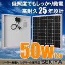 高性能・高耐久 25年設計 SEKIYAソーラーパネル 50W12V高い耐久性に、低照度でもしっかり発電 北国や天候状況の悪いところにもオススメ…