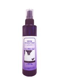 ニームアロマクリーン(ラベンダー) NEEM Aroma Clean 200ml 【For Dog】【(ノミ・ダニ)駆除用としてもお使いいただけます。】【BLOOM】