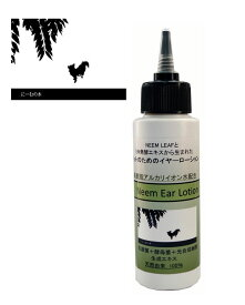 EM&NEEMイヤーローション EM & NEEM Ear Lotion (100ml) 【For Dog】【耳ケア】【BLOOM】