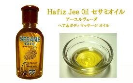 【お試し】ハーフィズ ヂー セサミ オイル 50ml (生ゴマ油)(100%ピュアセサミオイル) HAFIZ JEE PURE SESAME OIL