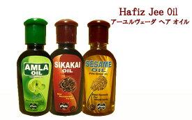 【お試し】ハーフィズ ヂー ヘアオイルセット 50ml 3セットHAFIZ JEE AMLA,SIKAKAI(SHIKAKAI),SESAME OIL