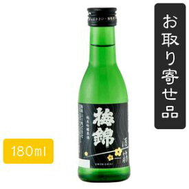 梅錦酒一筋 純米吟醸原酒【五寸瓶】(180ml) 24本セット