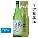 梅錦封印酒 純米吟醸 【封印酒】(720ml)