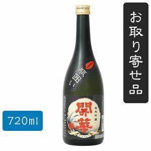 開華純米吟醸 黒瓶(720ml)