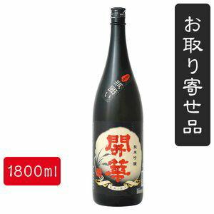 開華純米吟醸 黒瓶(1800ml)