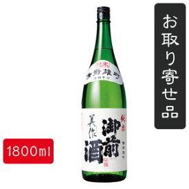 御前酒純米 美作(1800ml)