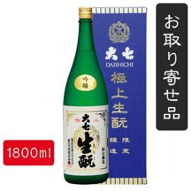 大七吟醸 極上生もと限定醸造(1800ml)
