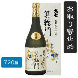 大七純米大吟醸 箕輪門(720ml)
