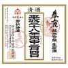 春鹿立春朝搾り(720ml)