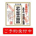 嘉美心立春朝搾り 2021年(720ml)
