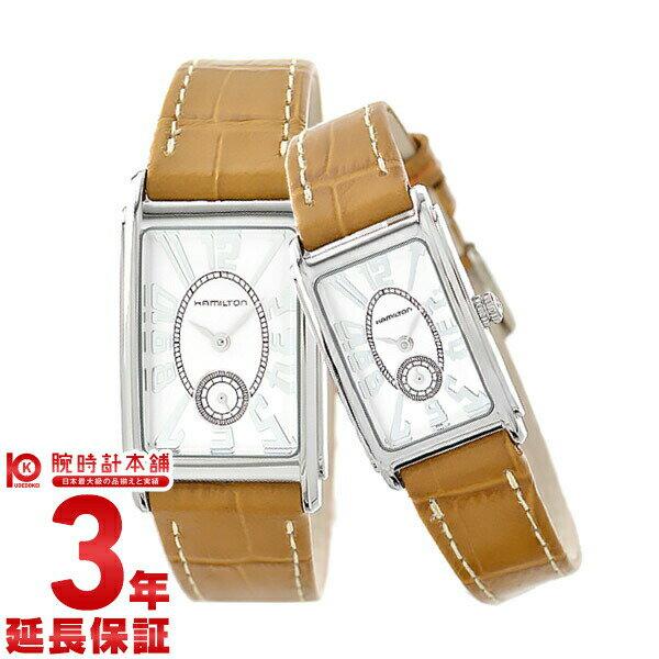 ハミルトン アードモア ペアセット販売 メンズ/レディース H11411553/H11211553