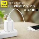 【送料無料】USB充電アダプター ACアダプター <安心のPSE認証済>【白/黒 2カラー】5V 1A 1口/1ポートタイプ 電源ア…