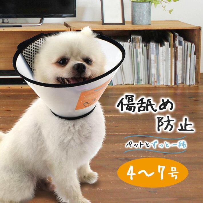 ペット用 エリザベスカラー (猫/犬) 簡単装着のマジックテープ式 【選べる4サイズ】キズ舐め防止のプロテクターです ペットにやさしい柔らかソフト素材 + 圧迫感を与えない半透明タイプ♪