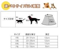【送料無料】ペット用エリザベスカラー(猫/犬)簡単装着のマジックテープ式【選べる4サイズ】キズ舐め防止のプロテクターですペットにやさしい柔らかソフト素材+圧迫感を与えない半透明タイプ♪